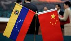 رويترز:أنباء عن استئناف فنزويلا تصدير النفط للصين رغم العقوبات الأميركية