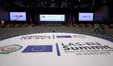 """استبدال القرارات ب""""اعلان"""" في القمة العربية - الاوروبية"""