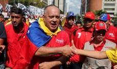 إصابة نائب رئيس الحزب الإشتراكي الفنزويلي بفيروس كورونا
