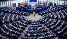 البرلمان الأوروبي دعا لفرض عقوبات بحق تركيا على خلفية أنشطتها غير المش