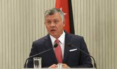 الملك الأردني: لإنهاء الصراع الفلسطيني الإسرائيلي على أساس حل الدولتين