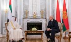 ولي عهد أبوظبي التقى رئيس بيلاروسيا: نتبنى سياسة خارجية تقوم على الإنفتاح والتعاون
