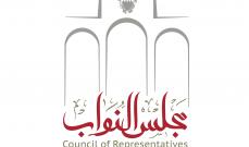 مجلس النواب البحريني أعرب عن رفضه التام لاعتراض دوريات قطرية لزورقين بحرينيين