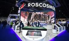 سلطتا روسيا والإمارات تبرمان إتفاقية للتعاون في مجال الفضاء
