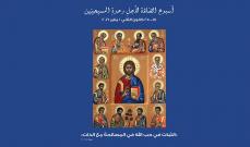 وحدة الكنائس الإسكاتولوجيّة