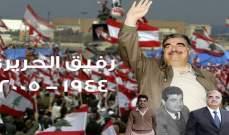 كلمة رئيس الحكومة  سعد الحريري في الذكرى الرابعة عشرلإغتيال والده رفيق الحريري