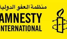 منظمة العفو الدولية: نطالب السلطات اللبنانية باحترام حرية التعبير والتجمع السلمي