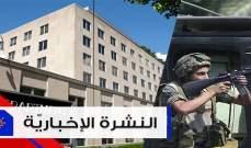موجز الأخبار: إعتداءات جديدة على الجيش اللبناني وهذا ما تريده أميركا لإنهاء أزمتها مع إيران