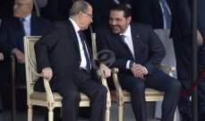 عون عن الحريري ايضاً: لا يصلح لحكومة الإنقاذ
