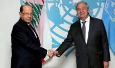 الرئيس عون التقى غوتيريس: لبنان متمسك بدور المنظمة الدولية في تعزيز الامن والاستقرار بالجنوب
