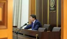 كنعان: أيّ اتفاق مع صندوق النقد الدولي يجب أن يحظى بموافقة البرلمان