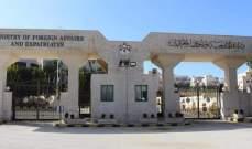 خارجية الأردن دانت قرار هندوراس اعتبار القدس عاصمة لإسرائيل: يتعارض مع القانون الدولي