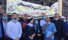 النشرة: اعتصام امام فرع مصرف لبنان بعلبك احتجاجاً على غلاء المعيشة