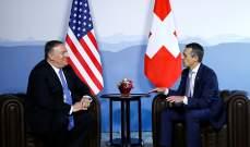 وزير الخارجية السويسري : نعمل على الوساطة بين واشنطن وطهران