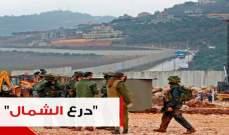 """""""درع الشمال"""" انتهت والداخل الإسرائيلي يُشكّك"""