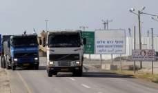 سلطات اسرائيل تعيد فتح معبر كرم أبو سالم للبضائع مع قطاع غزة