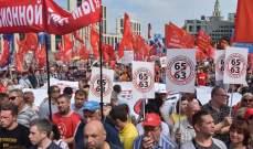 تظاهرات حاشدة في روسيا ضد مشروع رفع سن التقاعد الذي يناقشه البرلمان
