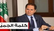 كلمة رئيس حزب الكتائب النائب سامي الجميل في الجلسة الافتتاحية للمؤتمر العام الـ 31 للحزب
