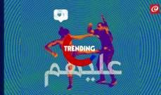 Trending+: عليهم!