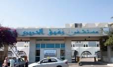 مستشفى بيروت الحكومي نعى الممرضة حيدر ودقيقة صمت عن روحها