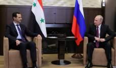 الأسد هنأ بوتين بعيد النصر: أتمنى لروسيا النجاح بسعيها لتكريس الأمن والاستقرار بالعالم