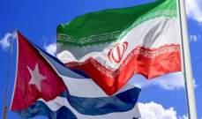 سلطات إيران وكوبا أكدتا عزمهما توسيع التعاون الاقتصادي ومحاربة كورونا
