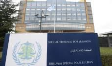 طلاب يزورون المحكمة الخاصة بلبنان في إطار الدورة السابعة للبرنامج المشترك بين الجامعات
