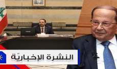 موجز الأخبار: الموازنة إلى جلسة جديدة وحاسمة اليوم والرئيس عون مطمئن لمستقبل الوضع المالي والإقتصادي