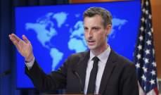 خارجية أميركا دانت مضايقة صحافيين أجانب في الصين