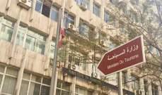وزير السياحة مدد إقفال المؤسسات السياحية والمطاعم وخدمة الـ Delivery مسموحة