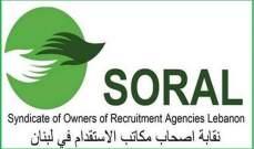 نقابة اصحاب مكاتب استقدام العاملات في الخدمة المنزلية: لمعالجة ظاهرة التشغيل غير الشرعي