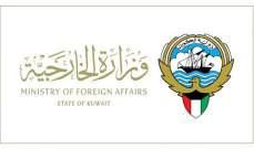 خارجية الكويت دعت للتحلي بأقصى درجات ضبط النفس إزاء التطورات بالعراق