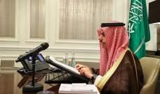 وزير خارجية السعودية: التدخلات الإقليمية بشؤون الدول العربية تتطلب وقفة جادة من المجتمع الدولي