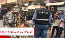 مراقبو وزارة الاقتصاد واصلوا دورياتهم للتأكد من التزام اصحاب المولدات في العمروسية