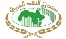 مدير صندوق النقد العربي: مبادرة الشمول المالي تهدف لإشراك الشباب والمرأة