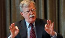 بولتون: الوكالة الدولية للطاقة الذرية تعلم بإخفاء إيران لمواد نووية