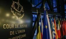 المحكمة الأوروبية تقضي باحتساب وقت الذهاب إلى العمل ضمن ساعات العمل
