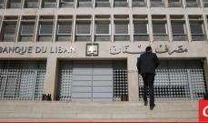 """النشرة: شركتان للتدقيق بحسابات المصرف المركزي وقعتا العقود وهيئة التشريع حذرت من """"كرول"""""""