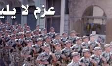 """الأمن العام في عيده 72: """"عزم لا يلين"""""""