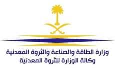 الطاقة السعودية: أضرار محدودة في حقل الشيبة النفطي بعد الاعتداء بالطائرة المسيرة