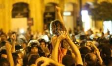 مواجهات بين عدد من المتظاهرين وعناصر من شرطة مجلس النواب في ساحة النجمة