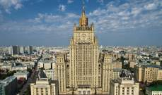 الخارجية الروسية أعلنت أحد موظفي سفارة بلغاريا بموسكو شخصية غير مرغوب بها