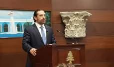 الحريري: الاجراءات المتخذة ليست للمقايضة لوقف التظاهرات والإنجاز اليوم إنقلاب مالي