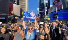 حشود تتوافد باتجاه البيت الأبيض للاحتفال بانتصار بايدن