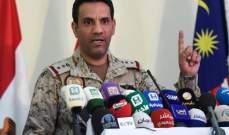 التحالف العربي: اعتراض وتدمير صاروخ باليستي أطلقه الحوثيون نحو الرياض