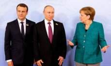 بوتين دعا في اتصال مع ماكرون وميركل الى الحفاظ على وحدة سوريا