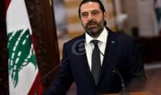 النشرة: الحريري تلقى تمنيات داخلية وخارجية بالتراجع عن فكرة الاستقالة