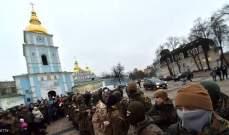 الكنيسة الأرثوذكسية الروسية تقطع كل العلاقات مع بطريركية القسطنطينية