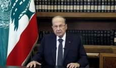 الرئيس عون: لبنان لن يخضع للابتزاز في ملفّ ترسيم الحدود البحرية
