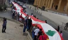 """""""مسيرة وطن"""" نفذت مسيرة من ساحة الشهداء في بيروت نحو الشويفات"""